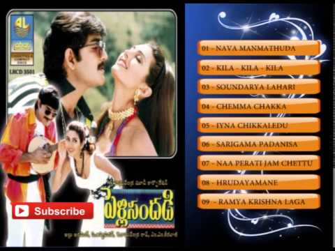 Telugu Hit Songs | Pelli Sandadi Movie Songs | Jukebox video