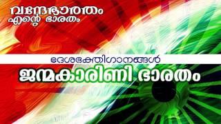 Janma Karini... | Vande Bharatham Ente Bharatham | Patriotic Album Song [ ദേശഭക്തി ഗാനങ്ങൾ ]