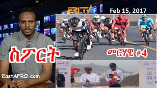 Eritrean ERi-TV Sports News (February 15, 2017) | Eritrea