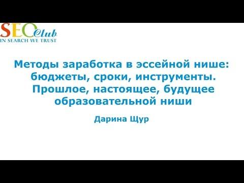 Методы заработка в эссейной нише - Дарина Щур (SEO Club)
