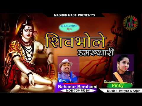 Shiv Bhole  Damarudhari Super hit Hindi bolbam song 2018