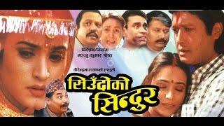 Nepali Full Movie | Siudo Ko Sindor | Rajesh Hamal | Niruta Singh | Jharana Bajracharya
