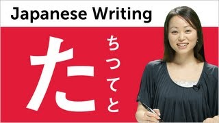 Learn to Read and Write Japanese Hiragana - Kantan Kana lesson 4