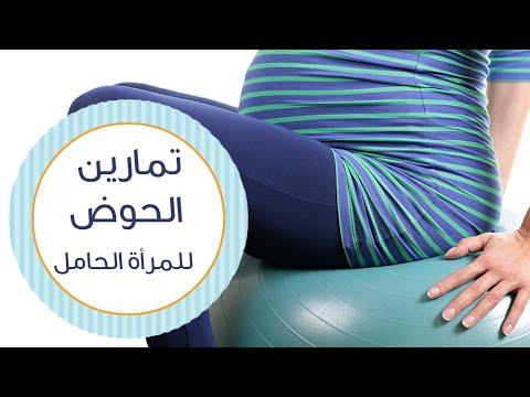حامل، تمارين خفيفة تسهل الولادة