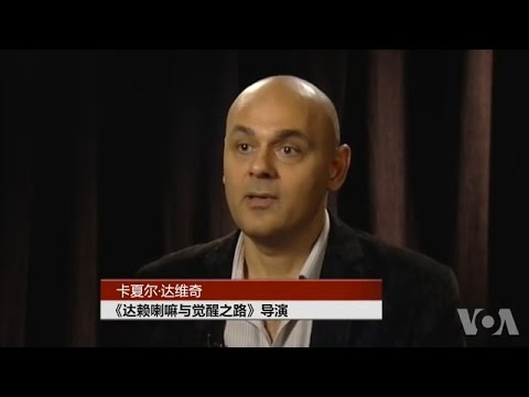 Voice of America (VOA) Chinese TV program about 2 new Dalai Lama Films by Director Khashyar Darvich