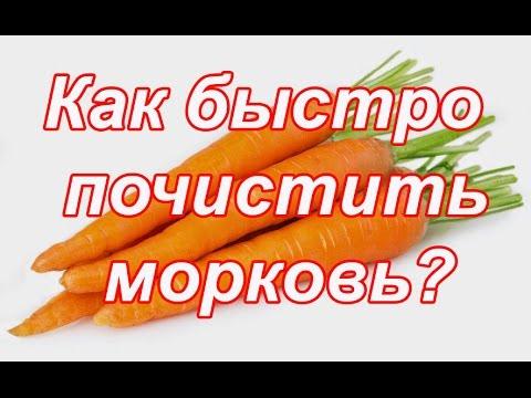 Как быстро почистить морковь?