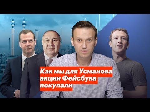 Как мы для Усманова акции Фейсбука покупали   Навальный2018
