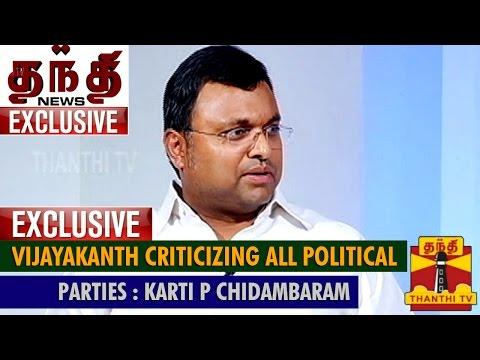 Exclusive : Captain Vijayakanth Criticizing All Political Parties : Karti P.Chidambaram