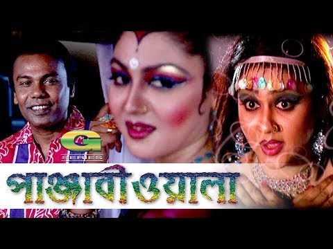 Bangla Drama || Panjabiwala | Ft Joya Ahsan, Fazlur Rahman Babu | New Bangla Natok 2017