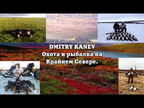 Интро канала DMITRY KANEV/ Охота и рыбалка на Крайнем Севере.