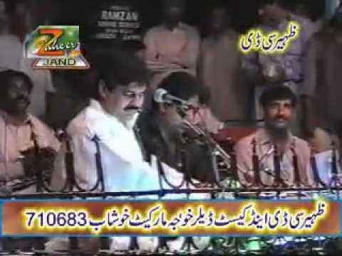 Changa Sada Yaar Shafa Ullah video
