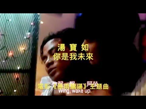 湯寶如 – 你是我未來 (電影《暴雨驕陽》主題曲) [MV] (1994)