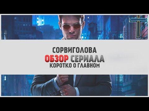 Обзор сериала Сорвиголова/Daredevil - правосудие по новому