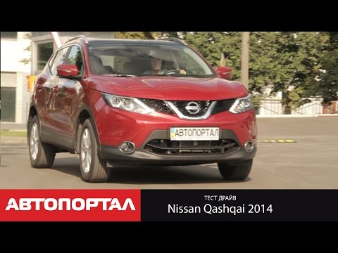 Тест Nissan Qashqai 2014 от АвтоПортал: отличия нового Кашкая