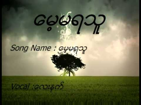 Myanmar Love Song 2012 Naymin video