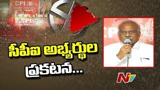 Chada Venkat Reddy to Contest from Husnabad Constituency | CPI Candidates List | NTV