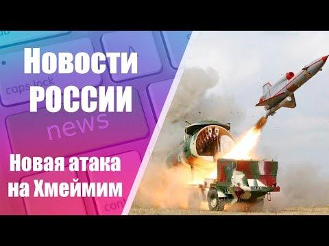Новости РОССИИ. Боевики вновь атаковали Хмеймим.