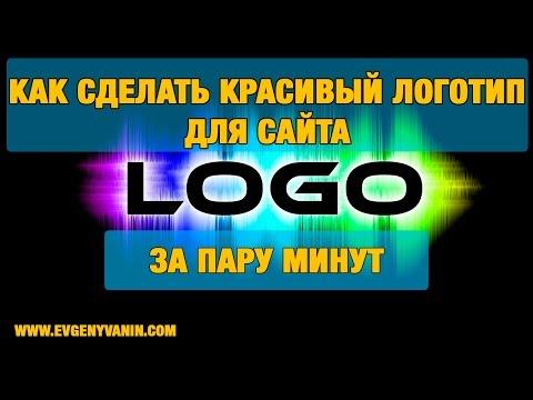 быстро создаем красивый логотип для сайта ( онлайн сервис для создания логотипов и визиток )