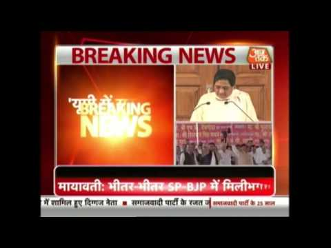 Mayawati Attacks SP In Her Press Conference
