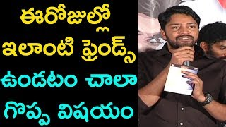 Allari Naresh Superb Words About Friend Ship At Vanavasam Audio Launch || Vanavasam || SilverScreen