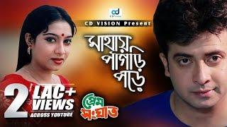 Mathai Pagri Pore | Prem Songhat (2016) | HD Movie Song | Shakib Khan | Shabnur | CD Vision
