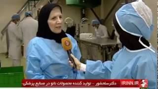 Iran made Nano technology medications ساخت داروهاي نانو فناوري ايران