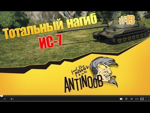ИС-7 [Способен тащить] Тотальный нагиб World of Tanks (wot) #13