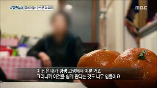 [INCIDENT] Meaning of money that victims gave, 실화탐사대 20190306