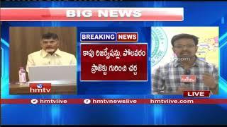 కాసేపట్లో ఏపీ కేబినెట్ భేటీ..! LIVE  Updates From Amaravathi  | hmtv