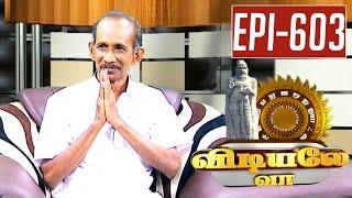 Sirappu Virunthinar 25-08-2015 Vasigaran Interview – Kalaignar TV Vidiyale Vaa Show 25-08-15 Episode 603
