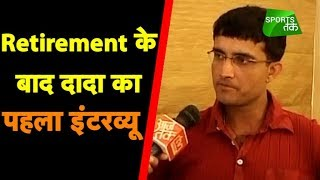 Flashback 2008 : Sourav Ganguly's Retirement Exclusive Interview with Vikrant Gupta | Sports Tak