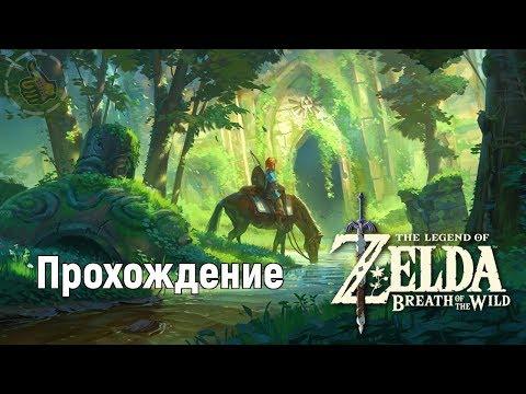 The Legend of Zelda: Breath of the Wild - Прохождение (часть 0)