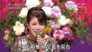 サーカスの唄 森昌子 mori Masako