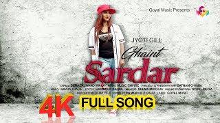 New Punjabi Song 2018  Jyoti Gill  Ghaint Sardar