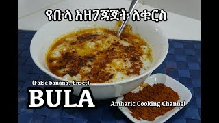 Ethiopian Food: የቡላ አዘገጃጀት ለቁርስ Bula Recipe for Breakfast.