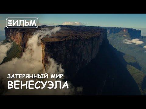 Мир Приключений - Фильм: Затерянный Мир. Венесуэла. Movie: The Lost World. Venezuela.