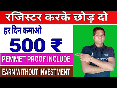 Earn Money Online 500 ₹ Per Day, Make Money Online, Best way to earn, New Pememt proof With Onead