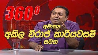 360 | with Akilla Viraj ( 20 - 07 - 2020 )
