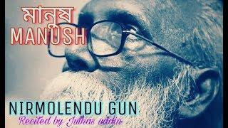 Download মানুষ    নির্মলেন্দু গুণ     bangla kobita abritti Video manus    Nirmolendu gun 3Gp Mp4