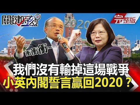 台灣-關鍵時刻-20190114 我們沒有輸掉這場戰爭 小英「戰鬥內閣」今上任誓言贏回2020!?