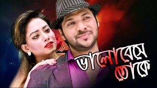 Download Bhalobeshe Toke | Game Returns | Nirab, Toma Mirza | Belal Khan, Upoma 3Gp Mp4