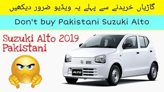 Suzuki Alto 2019 watch this video before buying, pros and cons.