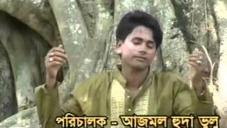 Milon Kendro Nijam Shah By Shorif Uddin Bangla Baul Folk Song