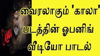 Kaala Video song Leaked   Kaala Shooting Spot   Rajinikanth   Pa.Ranjith   Dhanush   Mumbai Dharavi