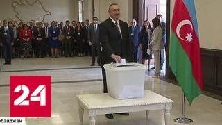 Объявлены результаты президентских выборов в Азербайджане - Россия 24
