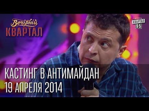 Кастинг в антимайдан - Володька из психбольницы   Вечерний Квартал  12. 04. 2014