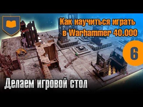 С Чего Начать Знакомство Вархаммер