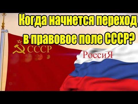 Когда начнется переход из РФ в СССР? (С.В. Тараскин) [21.03.2018]
