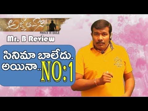 Agnathavasi Review | Agnyaathavaasi Telugu Movie Rating | Pawan Kalyan | Trivikram | Mr. B