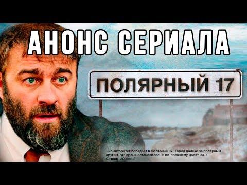 Анонс сериала Полярный 17, трейлер